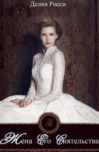 Жена Его Сиятельства - Делия Росси