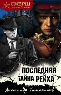 Последняя тайна рейха - Александр Тамоников