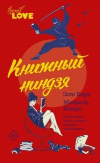 Книжный ниндзя - Эли Берг