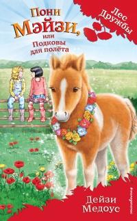 Пони Мэйзи, или Подковы для полёта - Дейзи Медоус