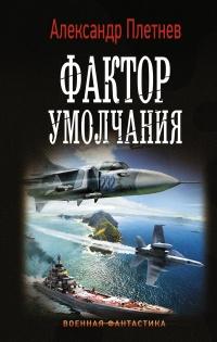 Фактор умолчания - Александр Плетнёв