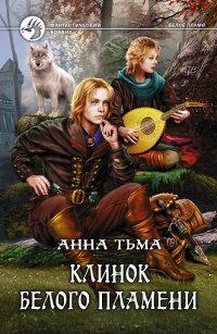 Клинок белого пламени - Анна Тьма