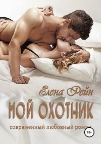 Мой Охотник - Елена Рейн