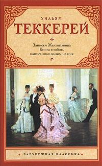 Книга снобов, написанная одним из них - Уильям Теккерей