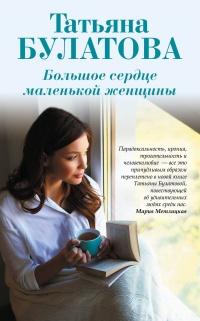 Большое сердце маленькой женщины - Татьяна Булатова