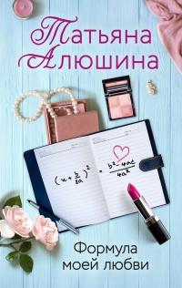 Формула моей любви - Татьяна Алюшина