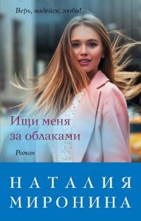 Ищи меня за облаками - Наталия Миронина