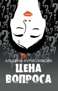 Цена вопроса (сборник) - Альбина Нури