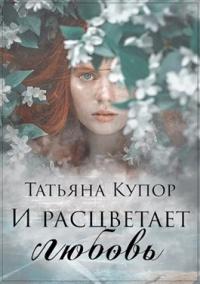 И расцветает любовь - Татьяна Купор