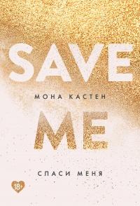 Спаси меня - Мона Кастен