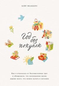 Год без покупок - Кейт Фландерс