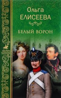 Белый ворон - Ольга Игоревна Елисеева