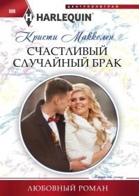 Счастливый случайный брак - Кристи Маккеллен