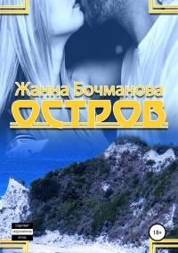 Остров - Жанна Бочманова