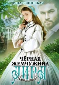 Чёрная жемчужина Аира - Ляна Зелинская