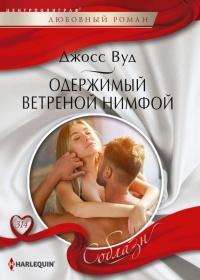 Одержимый ветреной нимфой - Джосс Вуд