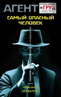 Самый опасный человек - Александр Шувалов