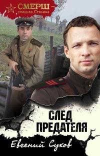 След предателя - Евгений Сухов