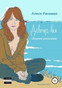 Девочка Аля - Алеся Ранимая