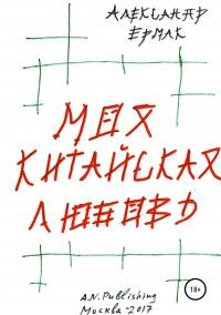 Моя китайская любовь - Александр Ермаков