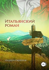Итальянский роман - Андрей Смирнов
