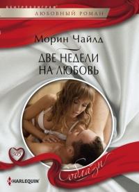 Две недели на любовь - Морин Чайлд