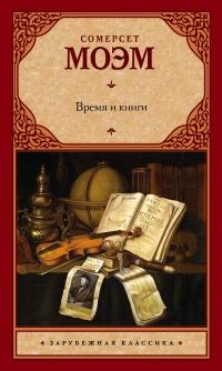 Время и книги (сборник) - Уильям Сомерсет Моэм