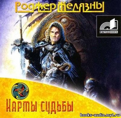 Желязны Роджер - Карты Судьбы