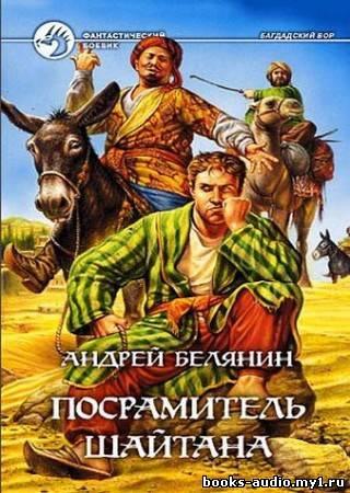Белянин Андрей - Посрамитель шайтана