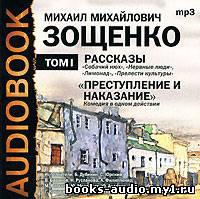 Зощенко Михаил - Рассказы