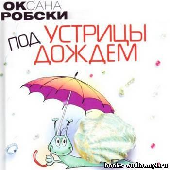 Робски Оксана - Устрицы под дождем