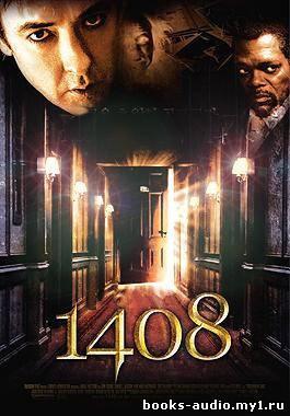 Кинг Стивен - 1408