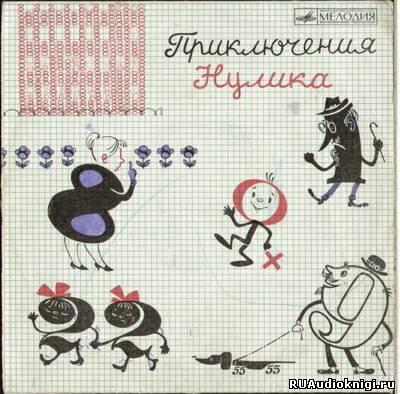 Александрова Эмилия, Лёвшин Владимир - Приключения Нулика