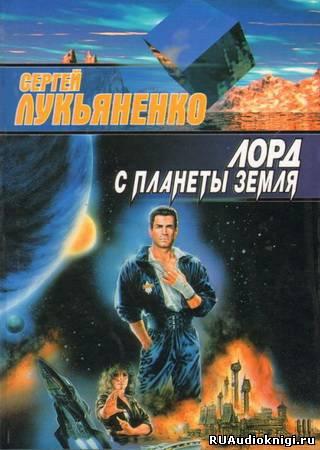 Лукьяненко Сергей - Лорд с планеты Земля
