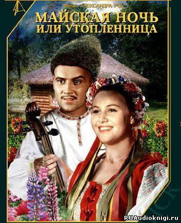 Гоголь Николай - Майская ночь, или Утопленница