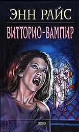 Райс Энн - Витторио-вампир