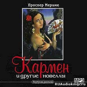 Мериме Проспер - Кармен и другие новеллы