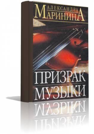 Маринина Александра - Призрак музыки