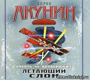 Акунин Борис - Летающий Слон