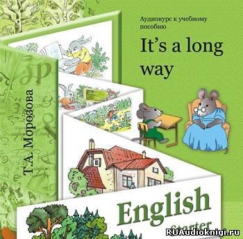 Морозова Татьяна - It's a long way. Английский язык. Аудиокурс для начинающих