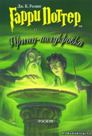 Роулинг Джоан - Гарри Поттер и Принц-Полукровка