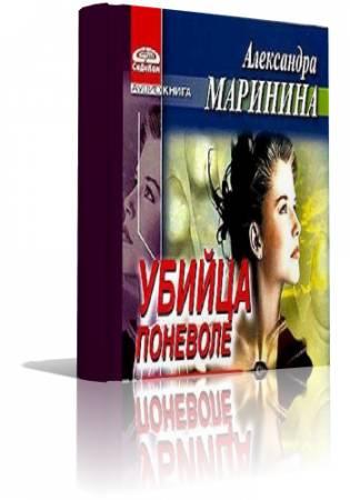 Маринина Александра - Убийца поневоле