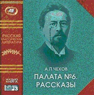 Чехов Антон - Палата №6. Рассказы