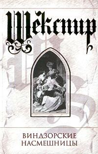 Виндзорские насмешницы - Уильям Шекспир