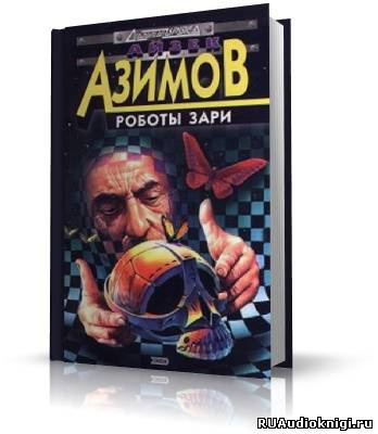 Азимов Айзек - Роботы утренней зари