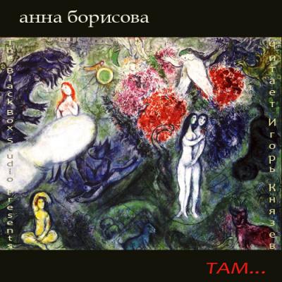 Борисова Анна (aka Борис Акунин) - Там