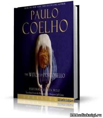 Коэльо Пауло - Ведьма с Портобелло