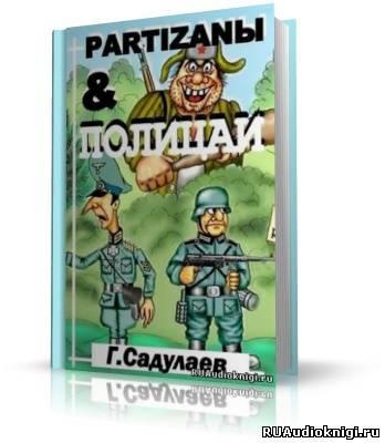 Садулаев Герман - Partyzanы & Полицаи