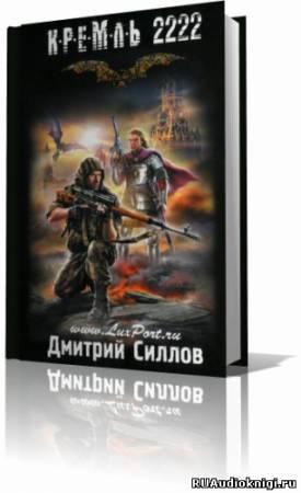 Силлов Дмитрий - Кремль 2222. Юг