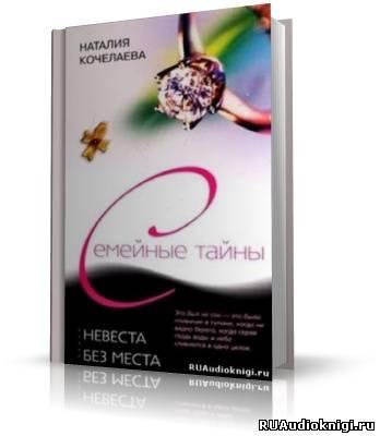 Кочелаева Наталья - Невеста без места